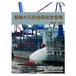 船舶火災防治與安全管理