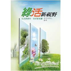 綠活新視野:生活更便利地球更美麗