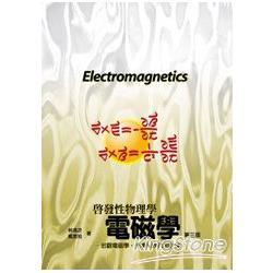 電磁學:宏觀電磁學,光學和狹義相對論
