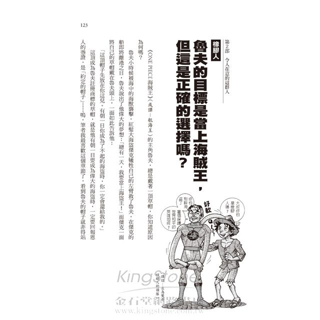 空想科學讀本5