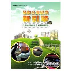 發動台灣經濟新引擎:我國能源產業之利基與挑戰