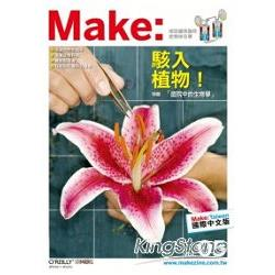 Make:Technology on Your Time 國際中文版05