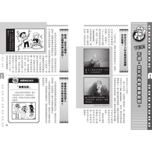 哆啦A夢科學任意門(1-5集)