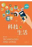 科技與生活(第四版)