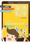 生活科技(第三版)