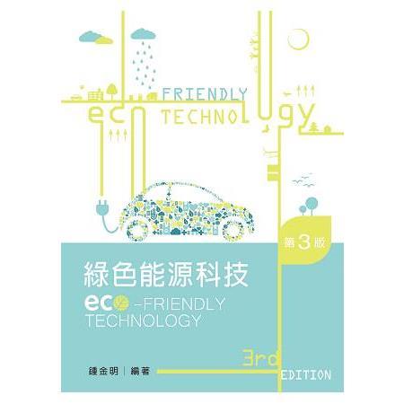 綠色能源科技(第三版)