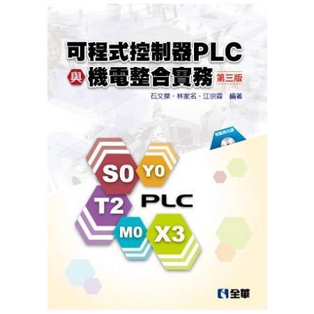 可程式控制器PLC與機電整合實務(第三版)(附範例程式光碟)