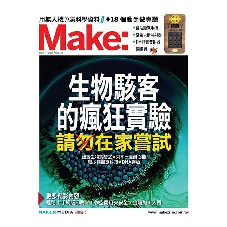 Make:國際中文版31