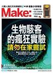 Make: 國際中文版31