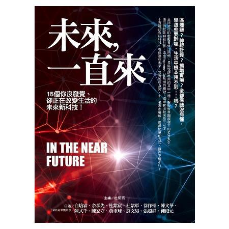 未來一直來:15個你沒發覺,卻正在改變生活的未來新科技!