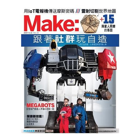 Make:國際中文版33
