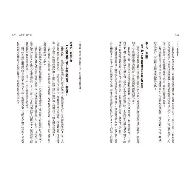 空想科學讀本:空想世界排行榜