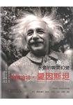 阿爾伯特.愛因斯坦:永遠的瞬間幻覺