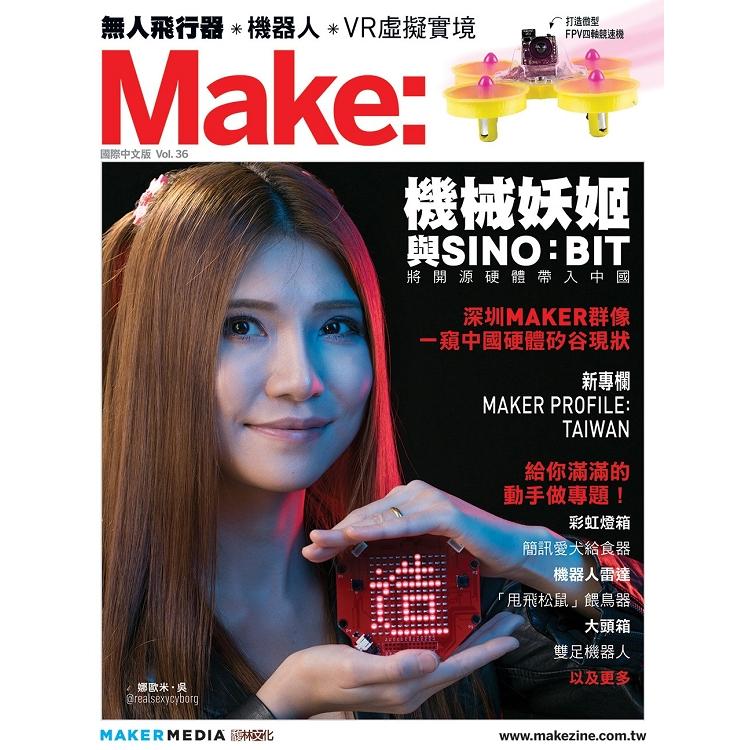 Make:國際中文版36