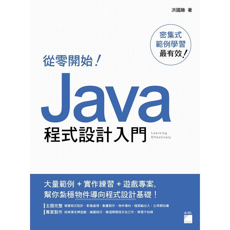 從零開始!Java 程式設計入門