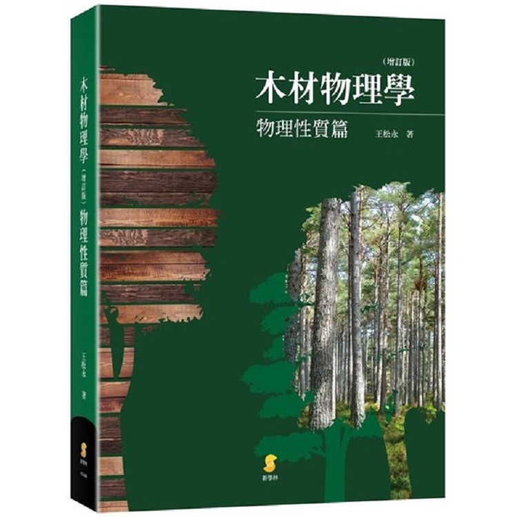 木材物理學:物理性質篇