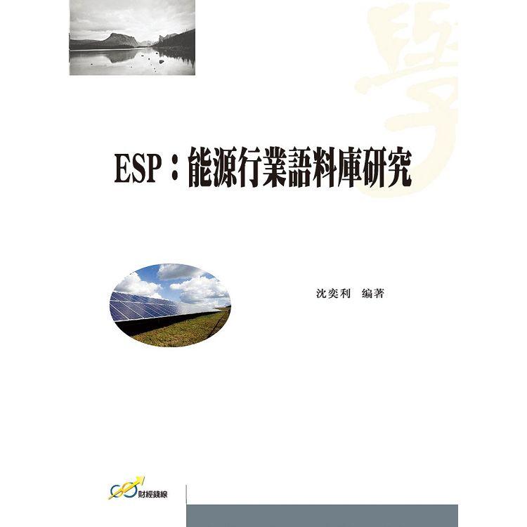 ESP:能源行業語料庫研究