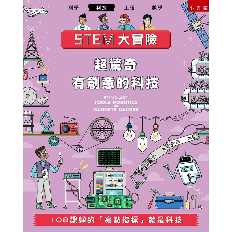 STEM大冒險:超驚奇有創意的科技-108課綱的「亮點指標」就是科技