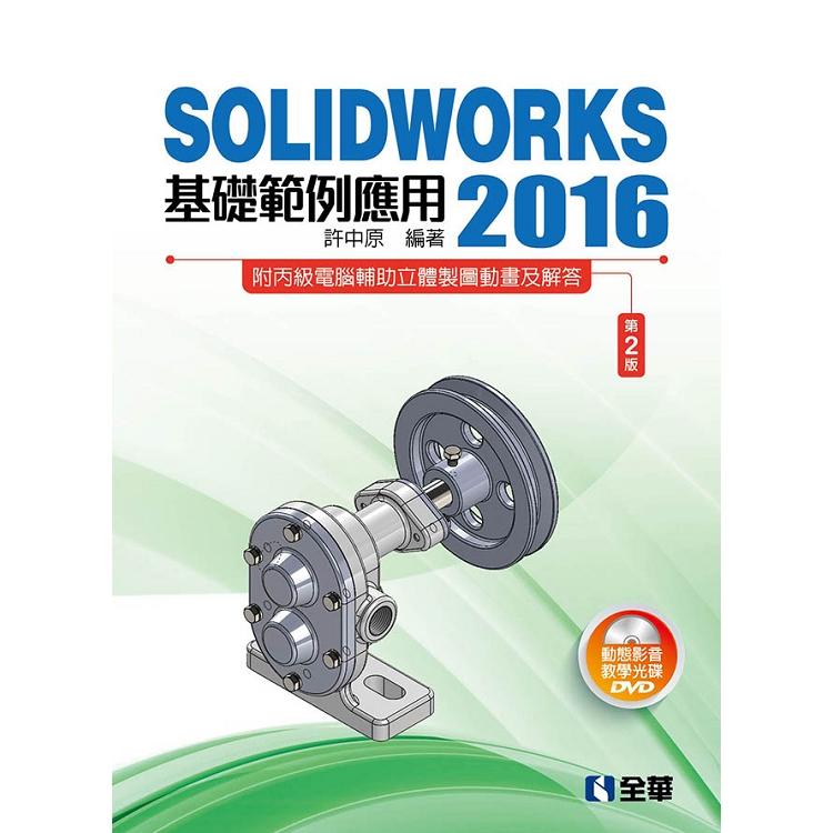 SOLIDWORKS 2016基礎範例應用(第二版)(附多媒體光碟)