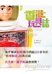 香港玩具誌