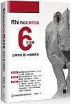 Rhinoceros 6 全攻略:自學設計與3D建模寶典
