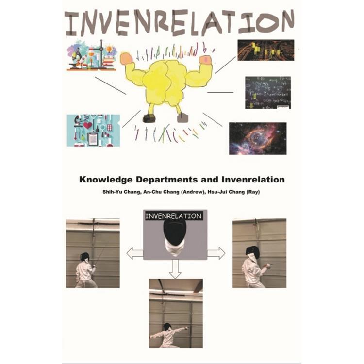 各知識領域介紹和關聯式創新(國際英文版)