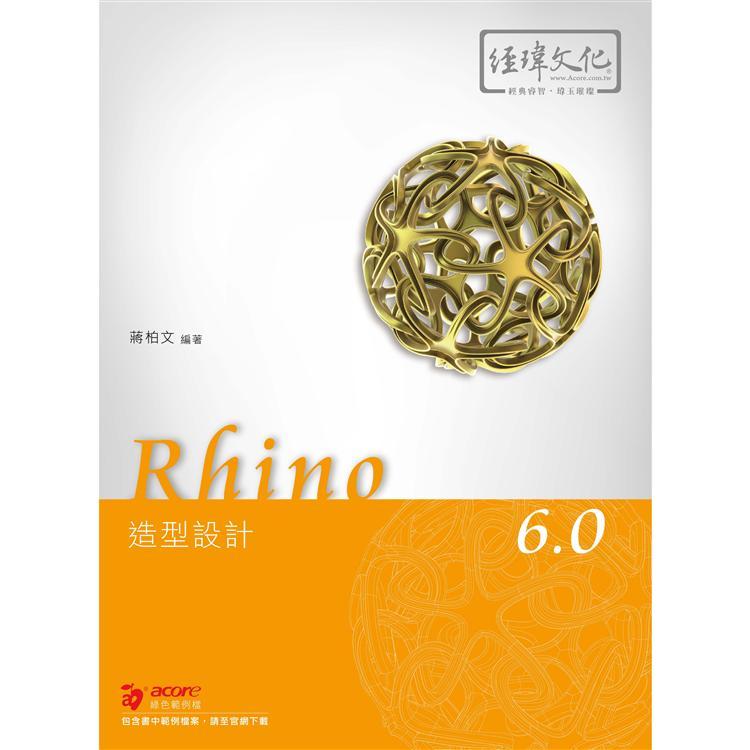 Rhino 6.0 造形設計