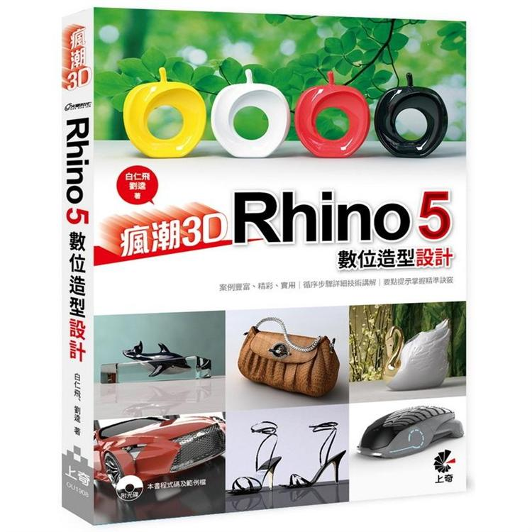 瘋潮3D:Rhino 5數位造型設計