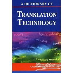 A Dictionary of Translation Technology