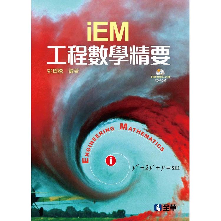 工程數學精要(附參考資料光碟)