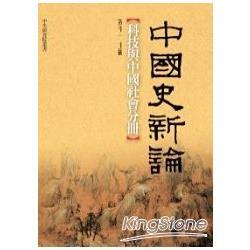 中國史新論:科技與中國社會分冊