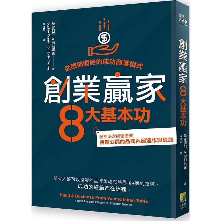 創業贏家8大基本功:從細節開始的成功商業模式
