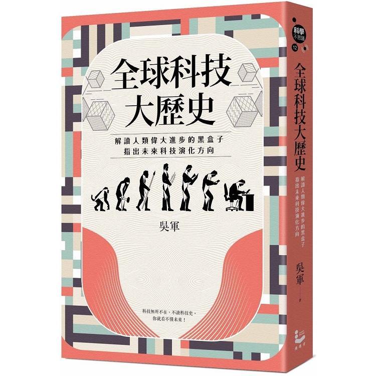 全球科技大歷史:解讀人類偉大進步的黑盒子,指出未來科技演化方向