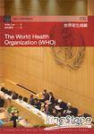 世界衛生組織