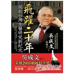 飛躍二十年:開創台灣生醫研究新紀元