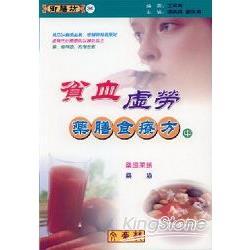 貧血.虛勞藥膳食療方(中)藥膳菜餚、藥酒