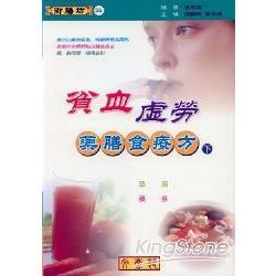 貧血.虛勞藥膳食療方(下)藥湯、藥茶