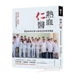 熱血仁醫:開創新局的臺大醫院駐院醫學團隊