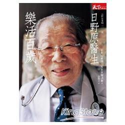 日野原醫生樂活百歲:日野原重明100歲