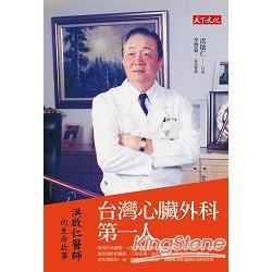 台灣心臟外科第一人