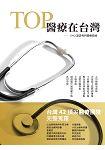 TOP 醫療在台灣-SNQ認證專科醫療指南