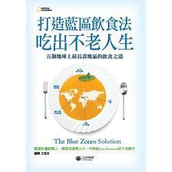 打造藍區飲食法,吃出不老人生:五個地球上最長壽地區的飲食之道