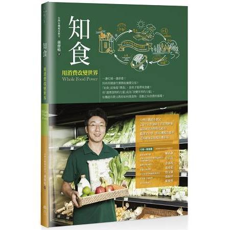 知食:用消費改變世界