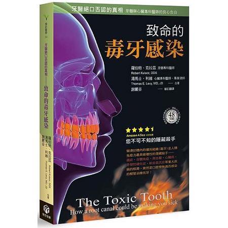 牙醫絕口否認的真相:致命的毒牙感染