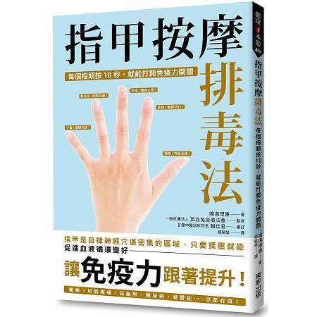 指甲按摩排毒法:每個指頭按10秒,就能打開免疫力開關