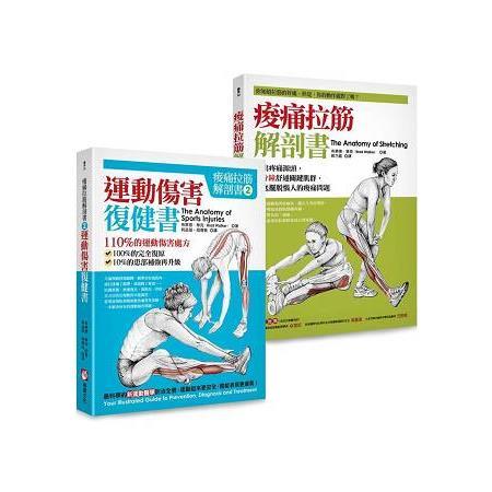 痠痛拉筋解剖套書(痠痛拉筋解剖書+運動傷害復健書二冊)
