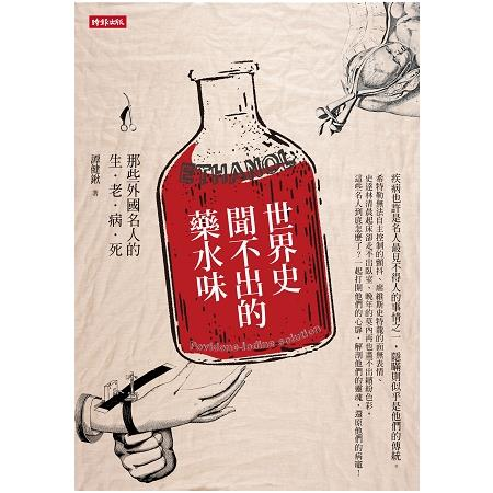 世界史聞不出的藥水味 :那些外國名人的生老病死