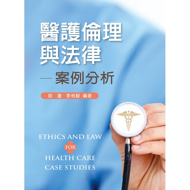 醫護倫理與法律 :  案例分析 = Ethics and law for health care case studies /