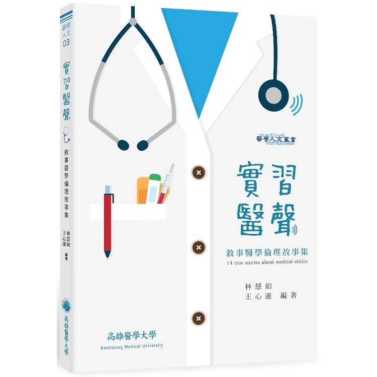 實習醫「聲」:敘事醫學倫理故事集