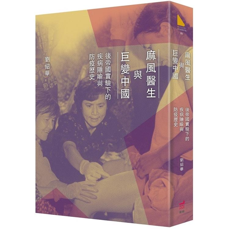 麻風醫生與巨變中國 :後帝國實驗下的疾病隱喻與防疫歷史(另開視窗)
